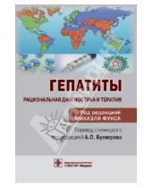 Картинка к книге ГЭОТАР-Медиа - Гепатиты. Рациональная диагностика и терапия