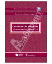 Картинка к книге Национальное Руководство - Клиническая хирургия. Национальное руководство. В 3-х томах. Том 2 (+CD)