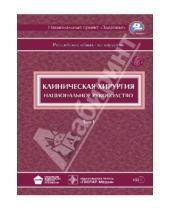 Картинка к книге Национальное Руководство - Клиническая хирургия: национальное руководство. В 3-х томах. Том 1 (+CD)