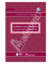 Картинка к книге Национальное Руководство - Клиническая хирургия: национальное руководство. В 3-х томах. Том 3 (+CD)