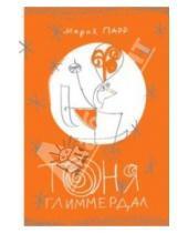 Картинка к книге Мария Парр - Тоня Глиммердал
