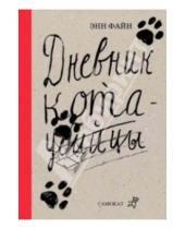 Картинка к книге Энн Файн - Дневник кота-убийцы. Возвращение кота-убийцы