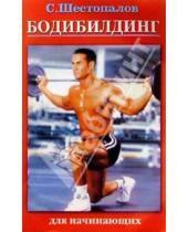 Картинка к книге Сергей Шестопалов - Бодибилдинг для начинающих