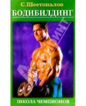 Картинка к книге Сергей Шестопалов - Бодибилдинг: школа чемпионов/Владис