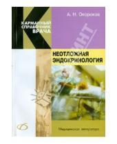 Картинка к книге Николаевич Александр Окороков - Неотложная эндокринология