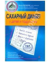 Картинка к книге В. М. Богомолов - Сахарный диабет у детей и подростков