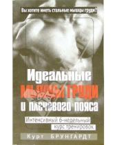 Картинка к книге Курт Брунгардт - Идеальные мышцы груди и плечевого пояса