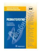 Картинка к книге Клинические рекомендации - Ревматология: Клинические рекомендации