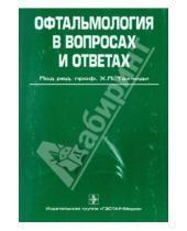 Картинка к книге ГЭОТАР-Медиа - Офтальмология в вопросах и ответах