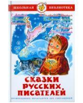 Картинка к книге Школьная библиотека - Сказки русских писателей