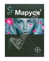 Картинка к книге Полина Волошина - Маруся. Книга 3