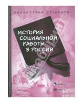 Картинка к книге Флинта - История социальной работы в России