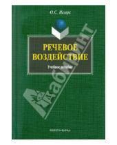 Картинка к книге Сергеевна Оксана Иссерс - Речевое воздействие: учебное пособие