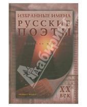 Картинка к книге Флинта - Избранные имена. Русские поэты XX века