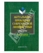 Картинка к книге Флинта - Актуальные проблемы современной лингвистики