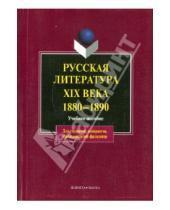 Картинка к книге Флинта - Русская литература XIX века 1880-1890