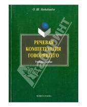 Картинка к книге Шалвовна Ольга Надибаидзе - Речевая компетенция говорящего