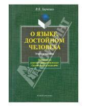 Картинка к книге Константиновна Вера Харченко - О языке, достойном человека