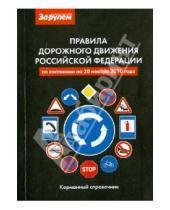 Картинка к книге За рулем - Правила дорожного движения Российской Федерации на 20.11.2010 года. Карманный справочник