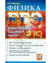 Картинка к книге Федорович Олег Кабардин - ЕГЭ. Физика. Выполнение заданий части  3(С)