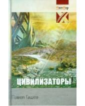 Картинка к книге Павел Гашев - Цивилизаторы