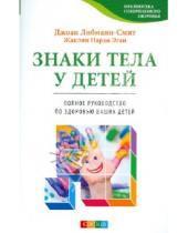 Картинка к книге Жаклин Эган Джоан, Либманн-Смит - Знаки тела у детей: Полное руководство по здоровью