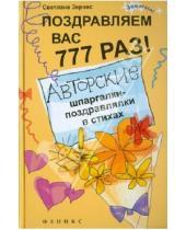 Картинка к книге Павловна Светлана Зернес - Поздравляем вас 777 раз! Авторские шпаргалки-поздравления в стихах