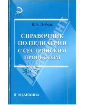Картинка к книге Анатольевна Вера Лебедь - Справочник по педиатрии с сестринским процессом
