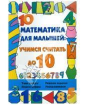 Картинка к книге Алексеевна Ирина Яворовская - Математика для малышей: учимся считать до 10