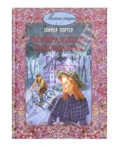 Картинка к книге Элинор Портер - Возвращение Поллианны