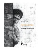 Картинка к книге Нино Вита Де - Дом на холме