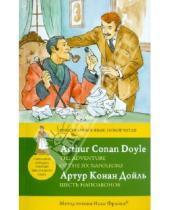 Картинка к книге Конан Артур Дойл - Шесть Наполеонов