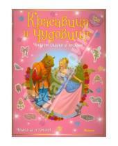 Картинка к книге Читаем сказку и играем - Красавица и чудовище (с наклейками)