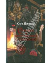 Картинка к книге Валерьевна Юлия Набокова - Скандал в вампирском семействе