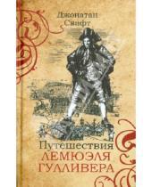 Картинка к книге Джонатан Свифт - Путешествия Лемюэля Гулливера
