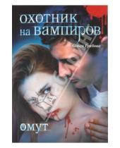 Картинка к книге Ольга Грибова - Охотник на вампиров. Омут