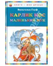 Картинка к книге Вильгельм Гауф - Карлик Нос. Маленький Мук