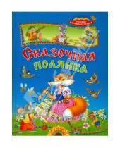 Картинка к книге Детские подарочные иллюстрированные книги - Сказочная полянка. Русские народные сказки