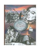 Картинка к книге Джонатан Свифт - Путешествия в некоторые отдаленные страны света Лемюэля Гулливера