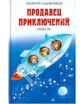 Картинка к книге Георгий Садовников - Продавец приключений