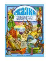 Картинка к книге Любимые сказки (Подарочные) - Сказки Тридесятого королевства