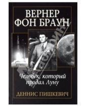Картинка к книге Деннис Пишкевич - Вернер фон Браун: человек, который продал Луну