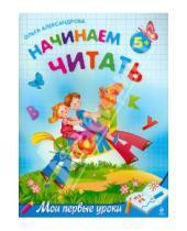 Картинка к книге Викторовна Ольга Александрова - Начинаем читать: для детей от 5-ти лет