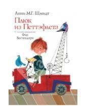 Картинка к книге Анни Шмидт - Плюк из Петтэфлета. Рассказы для детей