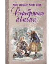 Картинка к книге Мейпс Мэри Додж - Серебряные коньки