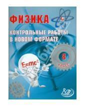 Картинка к книге В. И. Годова - Физика. 8 класс. Контрольные работы в НОВОМ формате