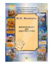 Картинка к книге Папирус - Программа по литературе для начальных классов общеобразовательной школы
