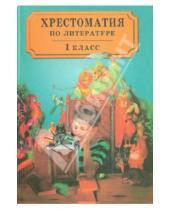 Картинка к книге Папирус - Хрестоматия по литературе для 1 класса четырехлетней начальной школы