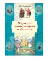 Картинка к книге Папирус - Изучение литературы в четвертом классе