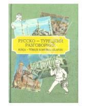 Картинка к книге Папирус - Русско-турецкий разговорник